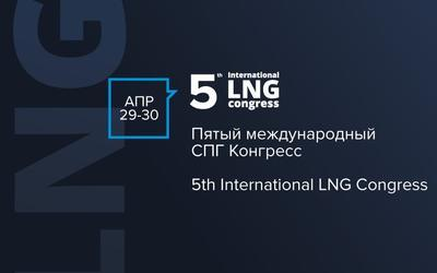5th International LNG Congress: networking and celebration | Мальтийский вестник